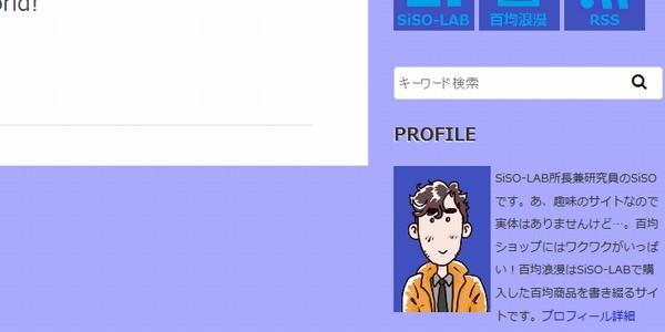 SiSO-LAB WordPressで初心者がブログを作る・Gush2、プロフィール追加