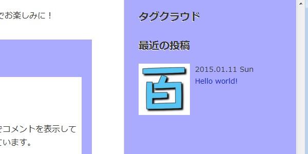 SiSO-LAB WordPressで初心者がブログを作る・Gush2、NEWエントリー変更