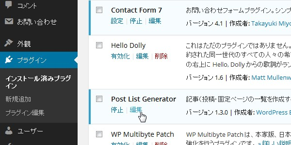 SiSO-LAB WordPressで初心者がブログを作る・Post List Generator