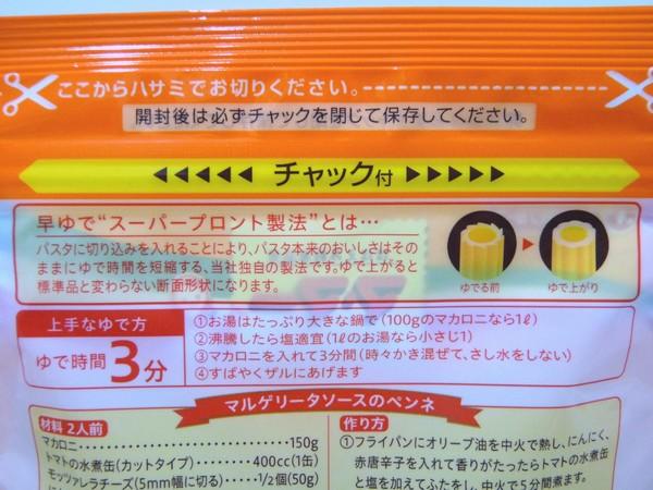 hicook-penne-potage-soup-02