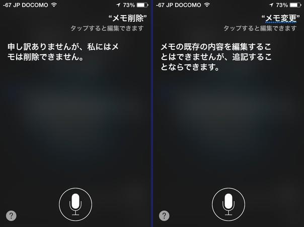 SiSO-LAB Siriと自然に会話する方法