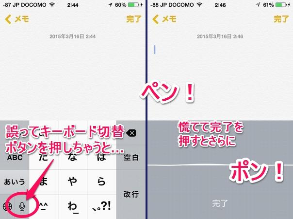 SiSO-LAB iPhone、Siriや音声入力の音量調整