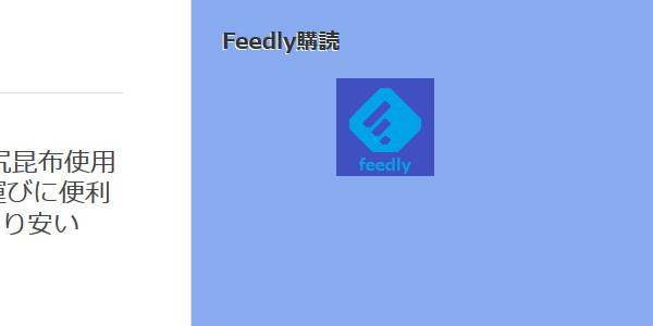 SiSO-LAB WordPressブログにFeedly購読ボタンを設置