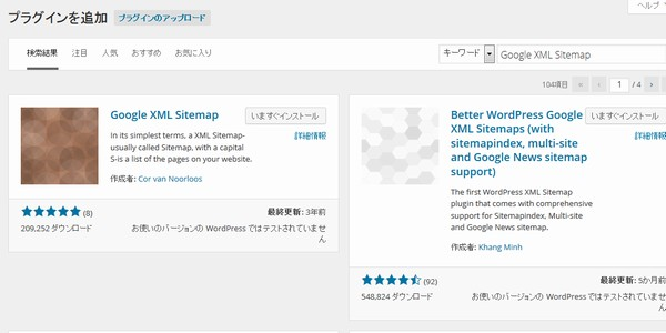 SiSO-LAB WordPressで初心者がブログを作る・プラグイン一覧