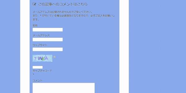 SiSO-LAB WordPressで初心者がブログを作る・プラグインでコメントスパム対策