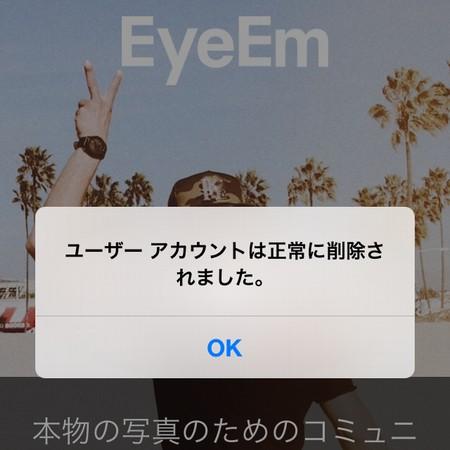 eyeem-account-del-enter-05