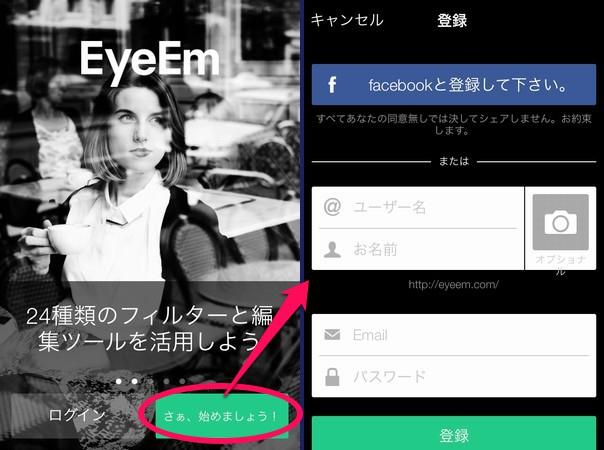 eyeem-account-del-enter-06