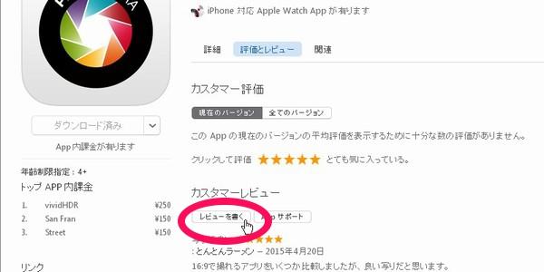 SiSO-LAB iTunesでアプリレビューを書く方法