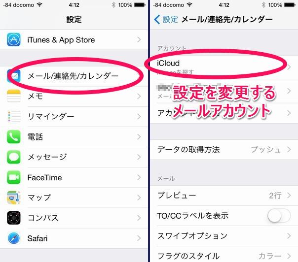 SiSO-LAB iPhoneメールをスワイプで削除