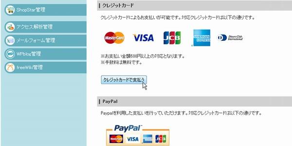 SiSO-LAB ネットオウル、レンタルサーバー支払い方法