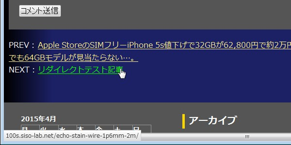 SiSO-LAB WordPressプラグイン Page Links To V296