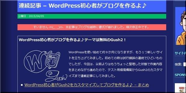 SiSO-LAB WordPressをカスタマイズ、ショートコードで別記事挿入