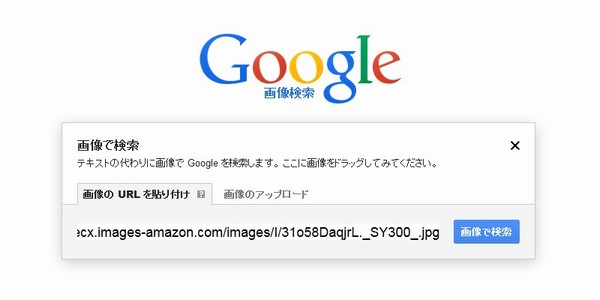 SiSO-LAB☆Google画像検索方法