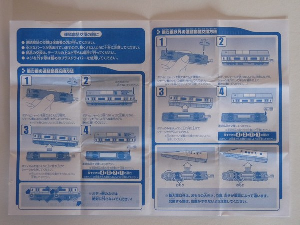 plarail-ad-coupling-parts-unbox-08