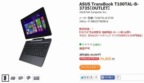 SiSO-LAB☆ASUS TransBook T100TAL-B-3735悩み中