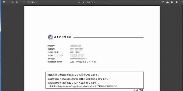 SiSO-LAB☆JAF会費クレジットカード支払い