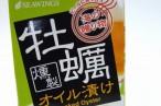 百均浪漫◆こちらも牡蠣ぎっしり!燻製牡蠣のオイル漬け缶詰 @100均オレンジ