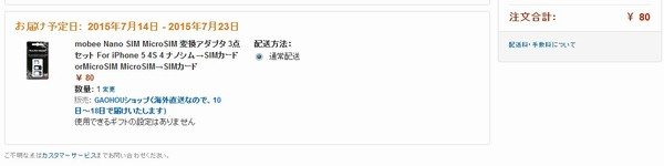 SiSO-LAB☆amazon、送料込みで一番安そうなSIM変換アダプタ