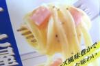 百均浪漫◆ベーコン多めでチーズ風味豊かな、ハウス ぱすた屋カルボナーラ @100均 キャンドゥ