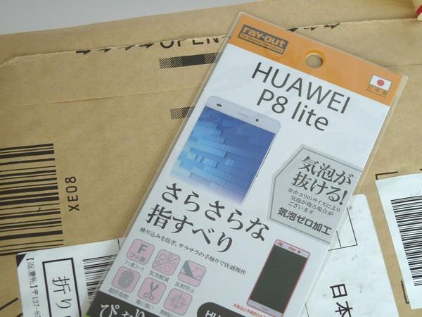 SiSO-LAB☆HUAWEI P8lite レイ・アウト液晶保護フィルム