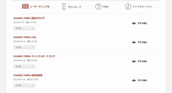 SiSO-LAB☆HUAWEI P8lite取扱説明書ダウンロード