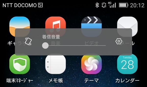 huawei-p8lite-screenshot-08