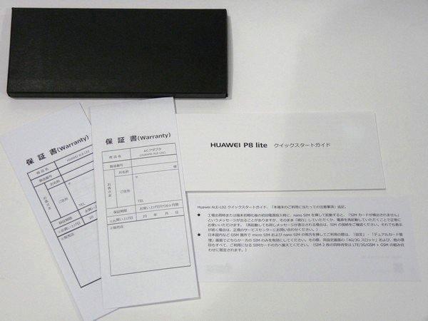 SiSO-LAB☆HUAWEI P8lite開封の儀