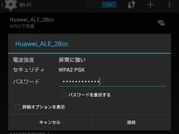 SiSO-LAB☆HUAWEI P8lite Wi-Fiテザリング