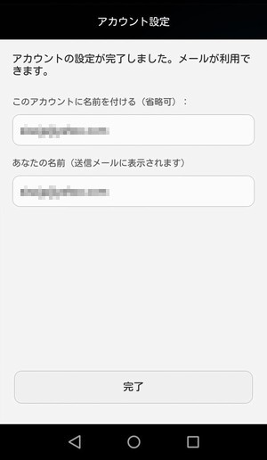 SiSO-LAB☆HUAWEI P8lite YAHOO!COMメール設定