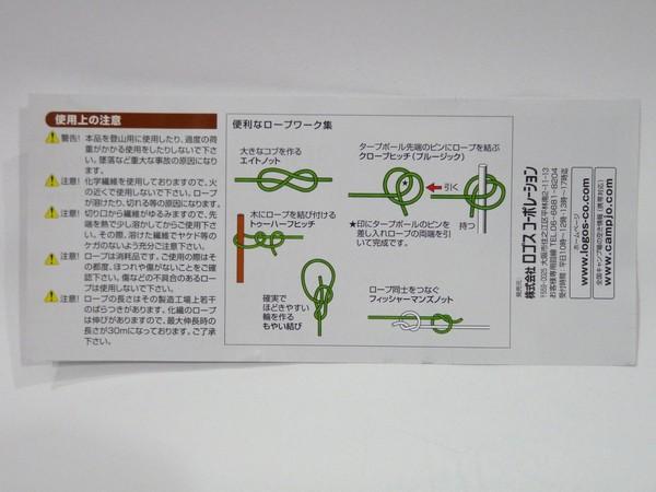 SiSO-LAB☆LOGOS ガイロープ Φ4mm×30m