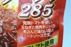 百均浪漫◆ボリュームたっぷりで完熟トマト!ハチ たっぷりミートソース285 @100均 キャンドゥ