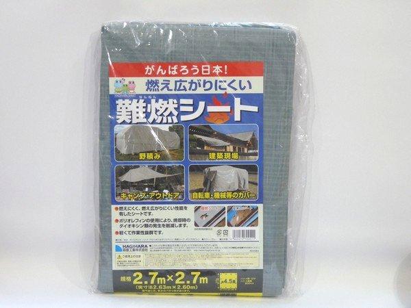 SiSO-LAB☆萩原 難燃シート グレー 2.7m×2.7m NNS2727