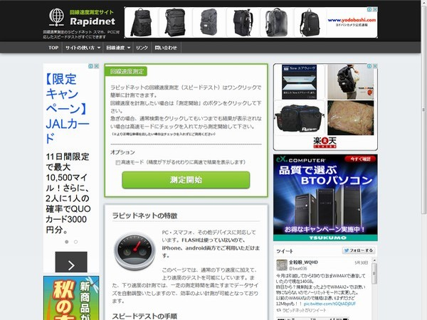 SiSO-LAB☆HUAWEI P8lite テザリングのバッテリー消費比較