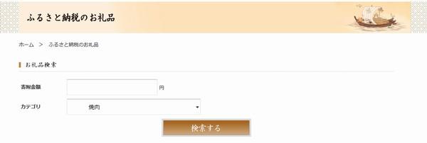 SiSO-LAB☆ふるさと納税 さとふる登録