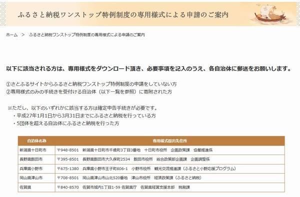 SiSO-LAB☆さとふる ふるさと納税 ワンストップ特例制度申請対応