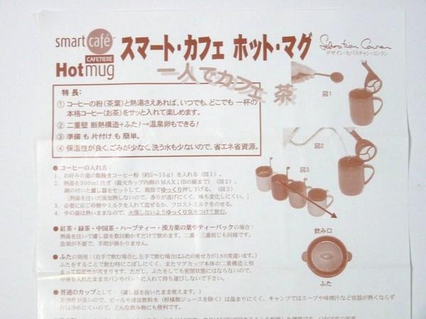 SiSO-LAB☆SMART CAFE HOT MUGで手軽にフレンチプレス
