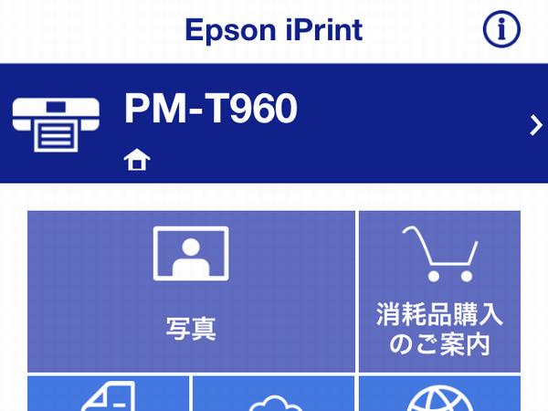 SiSO-LAB☆EPSON EP-707AとiPrint