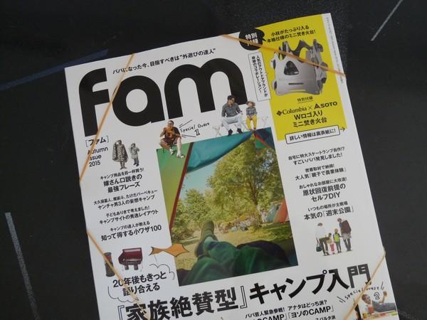 SiSO-LAB☆fam付録Columbia SOTOミニ焚き火台