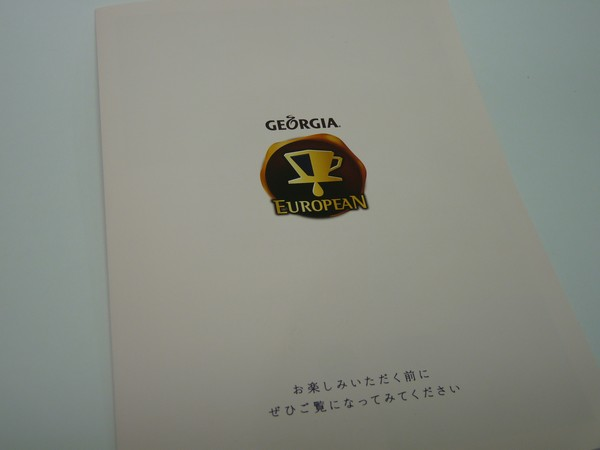 SiSO-LAB☆楽天から試供品、GEORGIA EUROPEANブラック