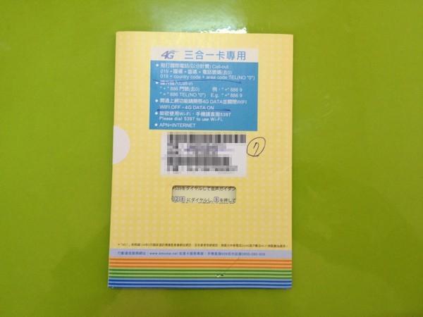 SiSO-LAB☆SIMフリーのHUAWEI P8liteを台湾のプリペイドSIM(中華電信)で使用。