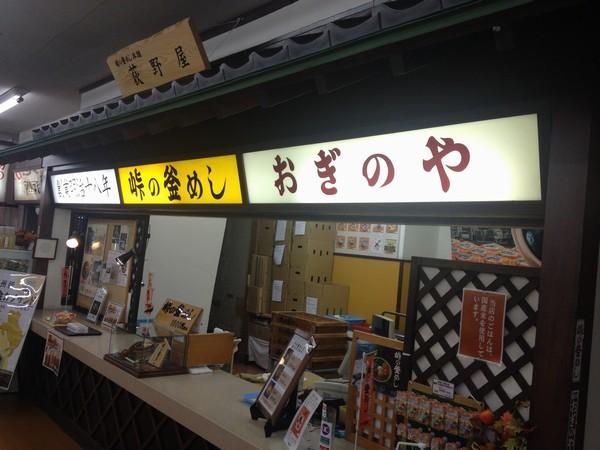 SiSO-LAB☆峠の釜めし本舗おぎのや諏訪店