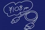 100均で購入したiPhone用USB充電ケーブル(ライトニングコネクタもどき)、ちゃんと充電できるのかな? iPhone 5sでテスト。