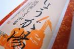 百均浪漫◆国内産しょうがを使用!川光商事 玉三しょうが湯 3袋入り @100均 キャンドゥ