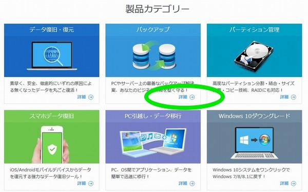SiSO-LAB☆無料ソフトEaseUS Todo BackupでWindowsパソコンをリカバリ領域も丸ごとバックアップ