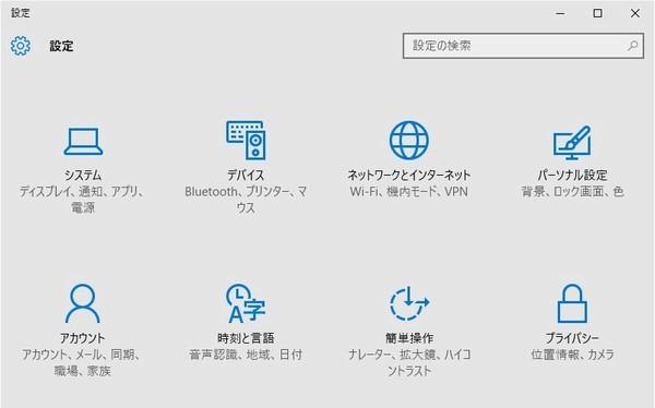 SiSO-LAB☆Lenovo G50、Windows10でパスワード無ログオン