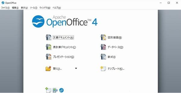 SiSO-LAB☆Lenovo G50、OpenOffice導入