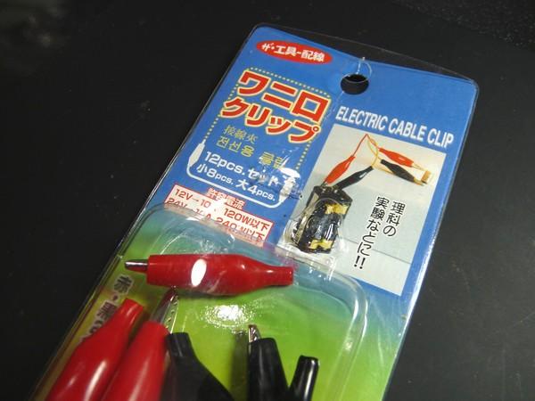 SiSO-LAB☆久々の電子工作・100均購入のワニ口クリップのハンダ付け