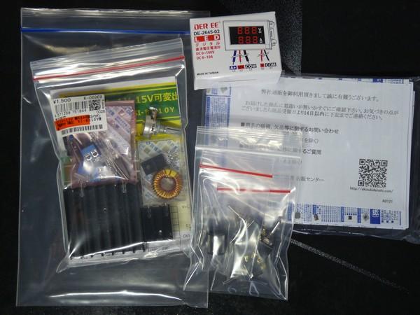 SiSO-LAB☆久々の電子工作・秋月電子でキット購入