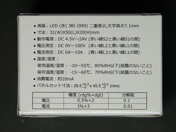 SiSO-LAB☆秋月電子デジタルメータDE-2645-02の動作確認