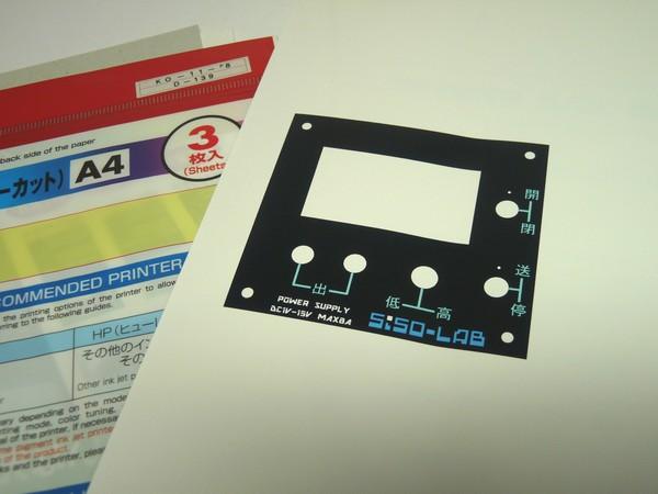 SiSO-LAB☆ミニ四駆実験用電源の製作・パネル文字の印刷